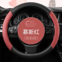 汽车方向盘套四季通用女车把套粉色个性奥迪Q3A4LPOLO高尔夫7
