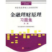 金融理财原理习题集(第二版)