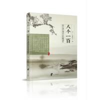 八个一百:初中语文课内外拓展读本