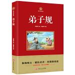 弟子规 新课标必读 国学经典系列 注释译文无障碍阅读