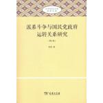 派系斗争与国民党政府运转关系研究(北京师范大学史学文库(修订版))