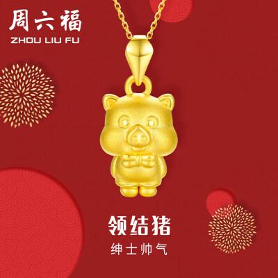周六福 珠宝黄金吊坠女足金3D硬金小猪绅士 定价AD044069 领结小猪 绅士小猪