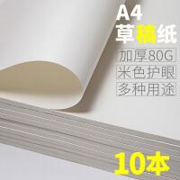 大本加厚a4纸草稿纸10本草稿本演草纸演算纸学生用草稿纸批发