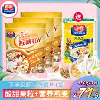 西��水果燕��片450*3袋�b�I�B��片即食谷物燕��早餐�_�代餐食品