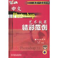 【旧书二手书8成新】 中文Photoshop艺术效果精彩范例 李菊著 机械工业出版社 9787111133742
