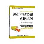 医药产品经理营销呈现 Günter Umbach(甘特.乌姆巴赫),季纯静 9787121266560 电子工业出版社