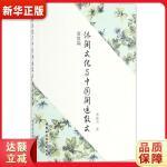 休闲文化与中国闲适散文