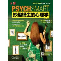 妙趣横生的心理学(第二版)