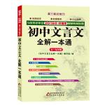 初中文言文全解一本通 七~九年� �y�版 (新�n��2019)(第十四次修�)