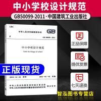 正版现货 中小学校设计规范 GB50099-2011 辅助用房面积指标和净高 中国建筑工业出版社