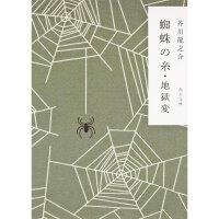 蜘蛛の糸?地�z��