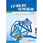 【RT4】计算机应用基础(第2版) 陆丽娜 西安交通大学出版社 9787560554990