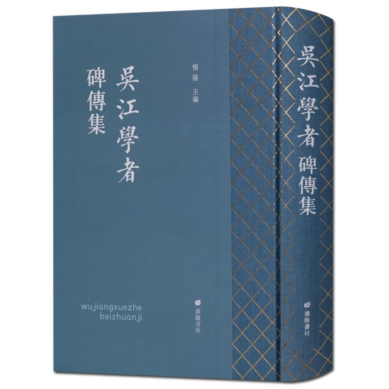 名人文化列传吴江学者碑传集 广陵书社出版 正版