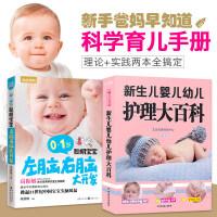 全套2册 新生儿婴儿护理百科全书 育儿书籍 0-3岁左右脑开发 孕育孕儿育婴宝宝护理书 郑玉巧育儿经