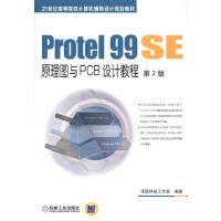 【二手书旧书8成新】Protel 99 SE原理图与PCB设计教程 (第二版)本书编委会 9787111495062