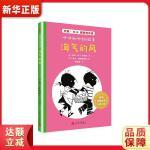 国际安徒生奖儿童小说:咿咿和呀呀的故事 淘气的风 [荷]安妮・M.G.施密特,蒋佳惠 ,[荷]菲珀・维斯顿多普 人民文