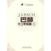 巴赫十二平均律(II) (德)巴赫 作曲 春风文艺出版社 9787531330745