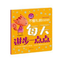 每天进步一点点 我有好性格系列:不懂礼貌的妙妙(学会讲礼貌) 范晶晶,积木童话 绘 北京联合出版公司 97875502