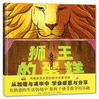 狮王的蛋糕HB