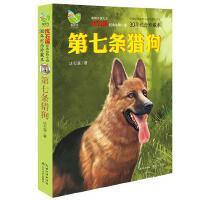 第七条猎狗(沈石溪彩色绘图本)