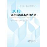 证券从业资格考试教材2018 证券市场基本法律法规 2018版官方教材