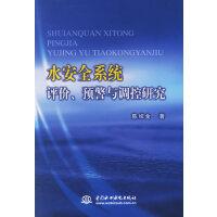 水安全系统评价、预警与调控研究