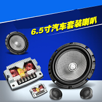 汽车喇叭4寸5寸6寸6.5寸同轴全频汽车音响双路改装重低音套装