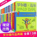 罗尔德・达尔作品典藏 了不起的狐狸爸爸系列共13册全套亨利・休格的神奇故事 小学生课外书籍好心眼儿巨人 查理和巧克力工