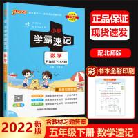 包邮2021春PASS小学学霸速记数学五年级下册BS版北师版 数学5年级下册学霸速记 含教材习题答案