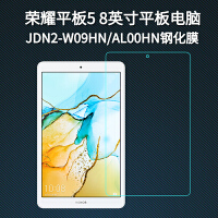 华为荣耀平板5钢化膜8英寸 平板电脑JDN2-W09HN/AL00HN玻璃贴膜