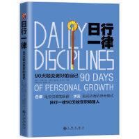 【二手旧书9成新】 日行一律:90天蜕变更好的自己 斯吉・罗斯迈克・库克麦露迪・法雷尔