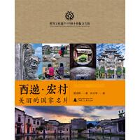 西递?宏村:美丽的国家名片