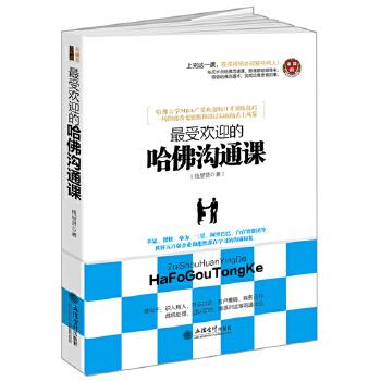 最受欢迎的哈佛沟通课(pdf+txt+epub+azw3+mobi电子书在线阅读下载)