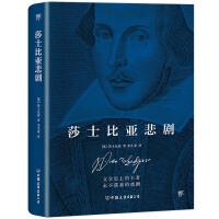莎士比亚悲剧(朱生豪完整全译本,收录《罗密欧与朱丽叶》《哈姆雷特》《李尔王》《麦克白》四大悲剧)