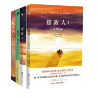 ・・・追风筝的人 偷影子的人 摆渡人1+2 全套4四册 胡塞尼著中文小说文艺正版书籍畅销经典书籍排行榜现当代文学