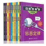 可怕的科学(第1辑)套装10册非常实验室4册+6册物理化学知识从小爱科学小学生青少年版彩图书儿童文学百科全书9-10-