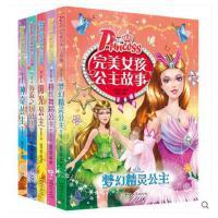 全套5册完美公主童话故事书 白雪公主书籍注音版儿童绘本一二年级课外书热读小学生课外阅读的6-7-8-9-10-12岁女