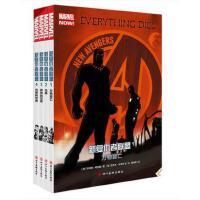 新复仇者联盟漫画书1234全套4册 万物皆亡+无限+其他的世界+完美的世界 手办玩具原型动漫漫威超级英雄钢铁侠书籍XH