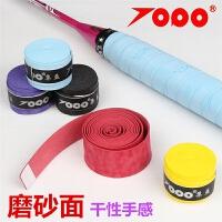 十条装集益磨砂手胶羽毛球拍网球拍吸汗带薄款干性不粘手外柄皮