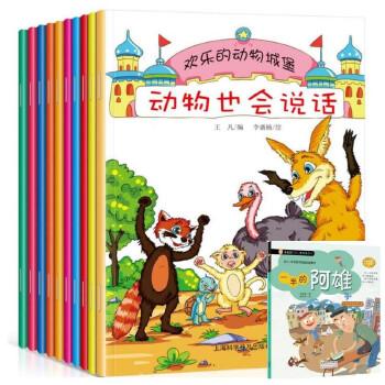 *畅销书籍*欢乐的动物城堡全套10册注音版 儿童书籍3-6周岁宝宝睡前