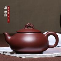 宜兴紫砂壶纯全手工名家原矿底槽清泡茶壶茶具 龙运壶