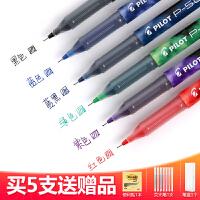 pilot百乐P500中性笔学生用考试专用笔高考0.5黑红蓝黑色水笔针管水性签字套装彩色好写的笔进口文具用品