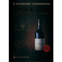 【正版直发】法国波尔多红酒品鉴与投资 钟茂桢 化学工业出版社 9787122152589