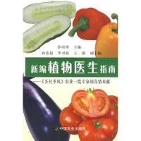 新编植物医生指南 孙培博 中国农业出版社 9787109128927