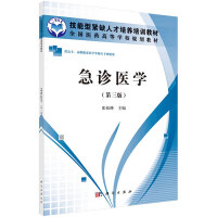 急诊医学(第三版)(高职高专)
