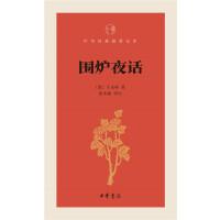 围炉夜话--中华经典指掌文库