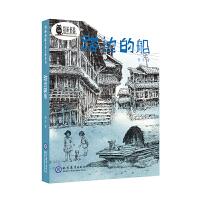 路边的船・荆棘奶酪儿童文学系列丛书・现教社联手当代儿童文学著名作家亲情打造
