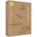 中国古代动物学研究