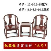 红木雕工艺品微型家具模型缩鸡翅木红酸枝紫檀皇宫圈椅小摆件