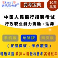 2020年中国人民银行招聘考试(行政职业能力测验+法律)易考宝典题库章节练习模拟试卷非教材